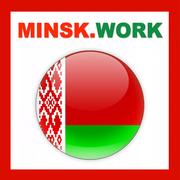 Бесплатные вакансии и резюме - MINSK.WORK
